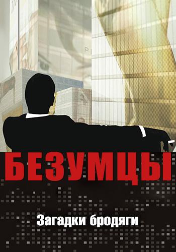 Постер к сериалу Безумцы. Сезон 1. Серия 8 2007