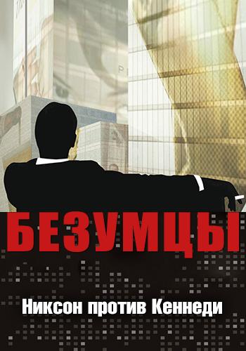 Постер к эпизоду Безумцы. Сезон 1. Серия 12 2007