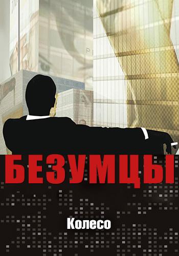 Постер к сериалу Безумцы. Сезон 1. Серия 13 2007