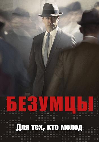 Постер к сериалу Безумцы. Сезон 2. Серия 1 2008