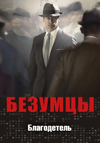 Постер к сериалу Безумцы. Сезон 2. Серия 3 2008
