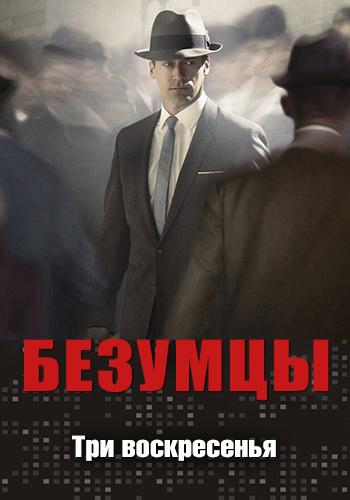 Постер к сериалу Безумцы. Сезон 2. Серия 4 2008