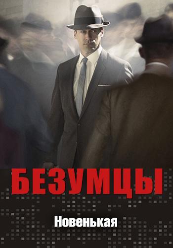 Постер к сериалу Безумцы. Сезон 2. Серия 5 2008