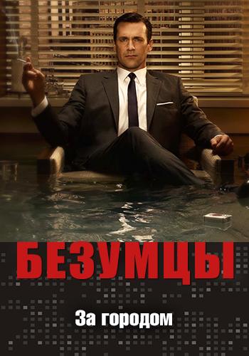 Постер к эпизоду Безумцы. Сезон 3. Серия 1 2009