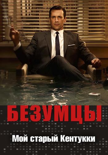 Постер к сериалу Безумцы. Сезон 3. Серия 3 2009