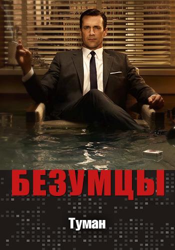 Постер к эпизоду Безумцы. Сезон 3. Серия 5 2009