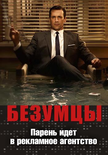 Постер к сериалу Безумцы. Сезон 3. Серия 6 2009