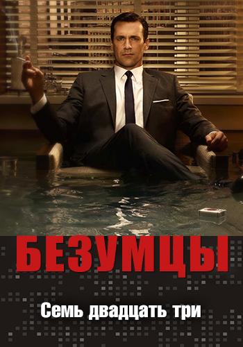 Постер к сериалу Безумцы. Сезон 3. Серия 7 2009