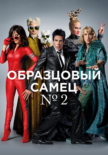 Постер к фильму Образцовый самец 2 2016