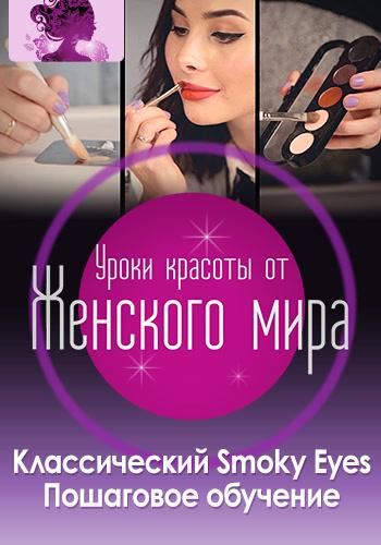Постер к сериалу Уроки красоты от Женского мира. Классический Smoky Eyes. Пошаговое обучение 2016