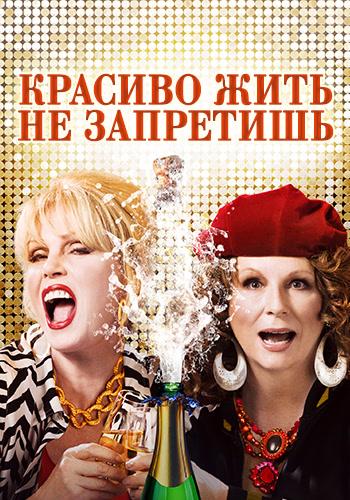 Постер к фильму Красиво жить не запретишь 2016