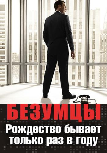 Постер к эпизоду Безумцы. Сезон 4. Серия 2 2010