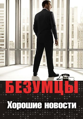 Постер к эпизоду Безумцы. Сезон 4. Серия 3 2010