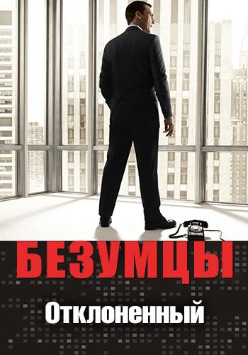 Постер к сериалу Безумцы. Сезон 4. Серия 4 2010