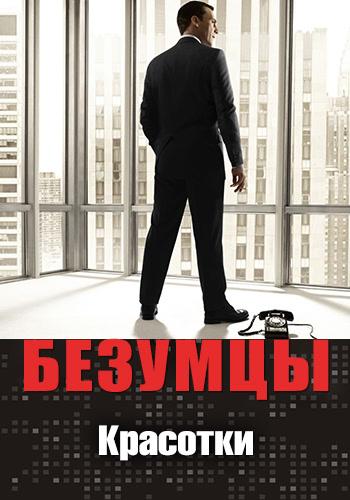Постер к сериалу Безумцы. Сезон 4. Серия 9 2010
