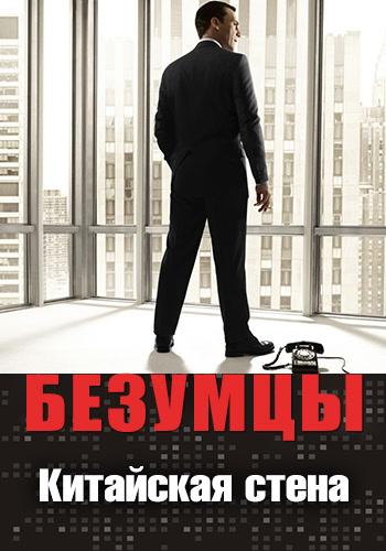 Постер к сериалу Безумцы. Сезон 4. Серия 11 2010