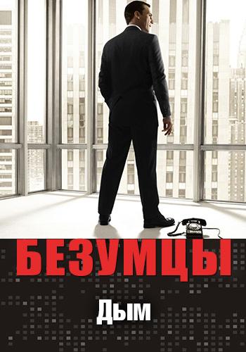 Постер к сериалу Безумцы. Сезон 4. Серия 12 2010
