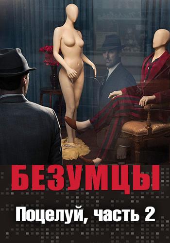 Постер к сериалу Безумцы. Сезон 5. Серия 2 2012