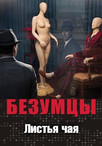 Постер к сериалу Безумцы. Сезон 5. Серия 3 2012