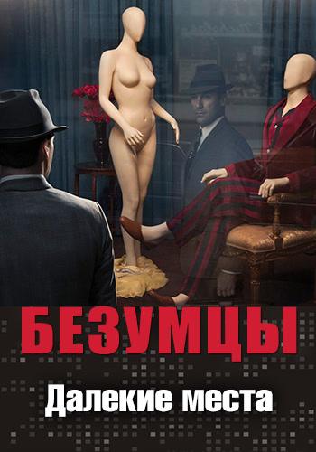 Постер к эпизоду Безумцы. Сезон 5. Серия 6 2012