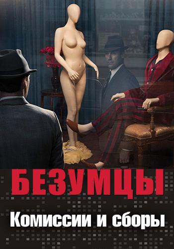 Постер к сериалу Безумцы. Сезон 5. Серия 12 2012