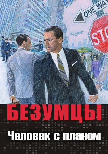 Постер к сериалу Безумцы. Сезон 6. Серия 7 2013