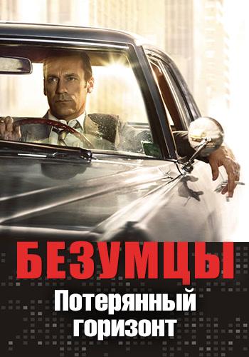 Постер к сериалу Безумцы. Сезон 7. Серия 12 2014