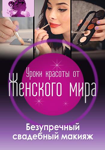 Постер к эпизоду Уроки красоты от Женского мира. Безупречный свадебный макияж 2016
