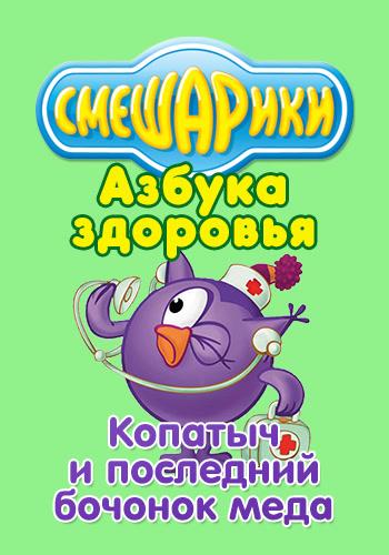 Постер к эпизоду Смешарики: Азбука здоровья. Копатыч и последний бочонок мёда 2008