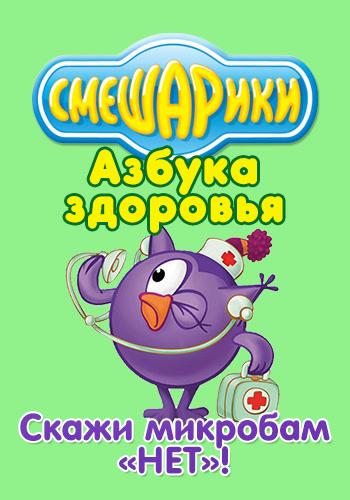 """Постер к эпизоду Смешарики: Азбука здоровья. Скажи микробам """"НЕТ"""" 2008"""