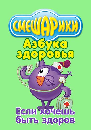Постер к эпизоду Смешарики: Азбука здоровья. Если хочешь быть здоров 2008