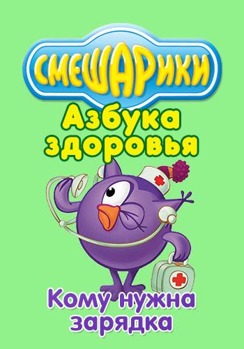 Постер к сериалу Смешарики: Азбука здоровья. Кому нужна зарядка 2008