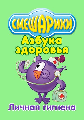 Постер к эпизоду Смешарики: Азбука здоровья. Личная гигиена 2008