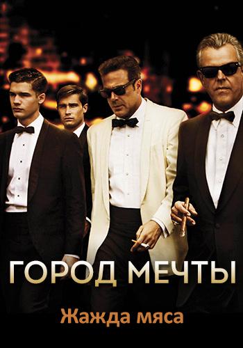 Постер к сериалу Город мечты. Сезон 1. Серия 2 2012