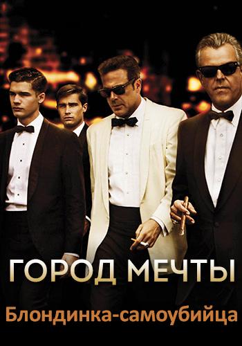 Постер к эпизоду Город мечты. Сезон 1. Серия 5 2012