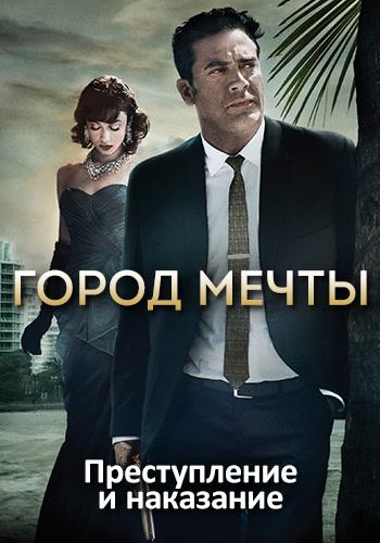 Постер к эпизоду Город мечты. Сезон 2. Серия 1 2013