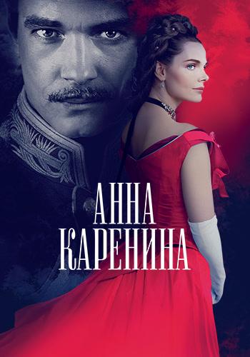 Постер к фильму Анна Каренина. История Вронского 2017
