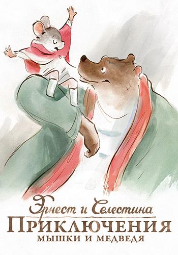 Постер к фильму Эрнест и Селестина: Приключения мышки и медведя 2012