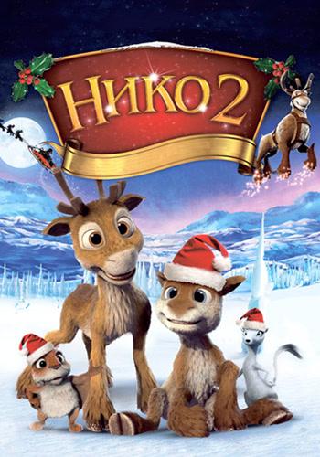 Постер к мультфильму Нико 2 2012