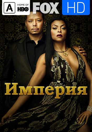 Постер к сезону Империя. Сезон 3 2016