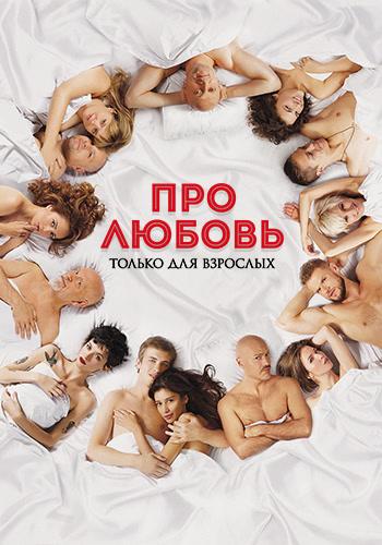 Постер к фильму Про любовь. Только для взрослых 2017