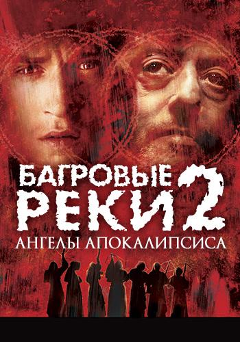 Постер к фильму Багровые реки 2: Ангелы апокалипсиса 2004