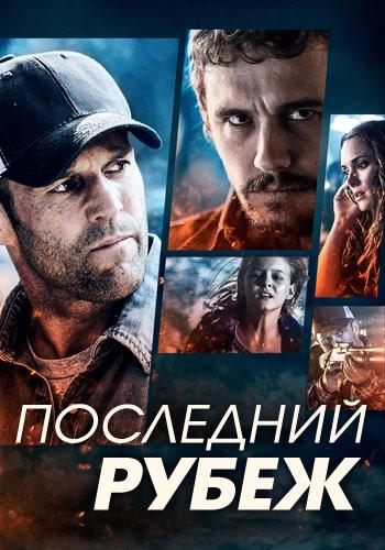 Постер к фильму Последний рубеж 2013