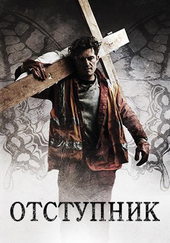 Постер к фильму Отступник 2017