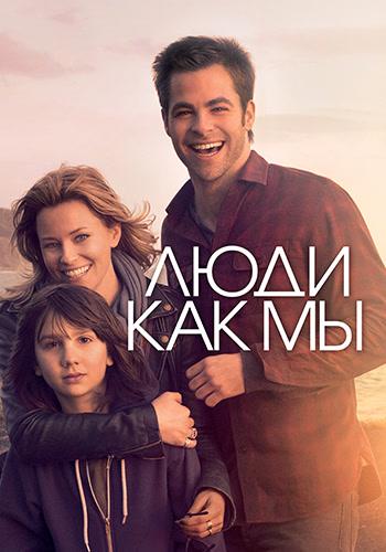 Постер к фильму Люди как мы 2012