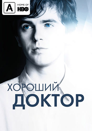 Постер к эпизоду Хороший доктор. Сезон 1. Серия 13 2017
