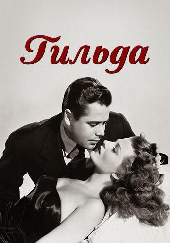 Постер к фильму Гильда 1946