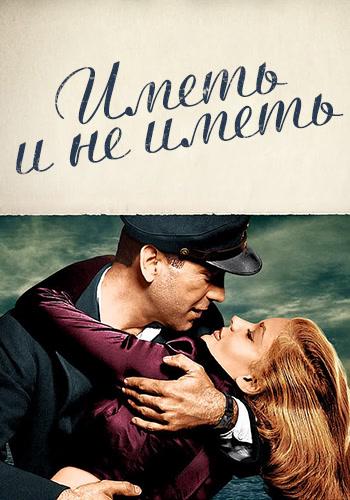 Постер к фильму Иметь и не иметь 1944