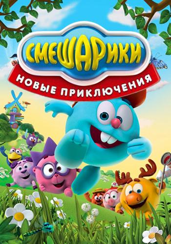 Постер к сезону Смешарики. Новые приключения. Сезон 1 2012