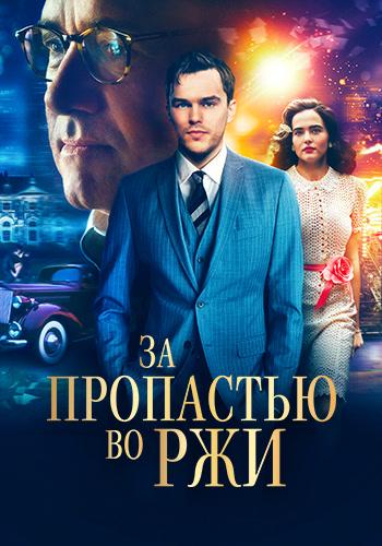 Постер к фильму За пропастью во ржи 2017